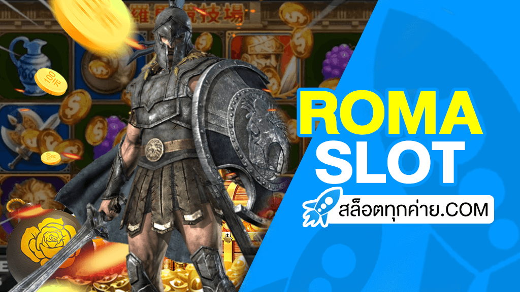 สล็อตโรม่า ROMA SLOT เล่นฟรี
