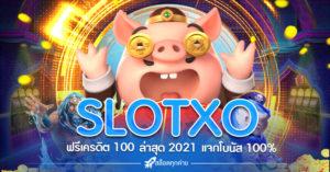 SLOTXO ฟรีเครดิต 100