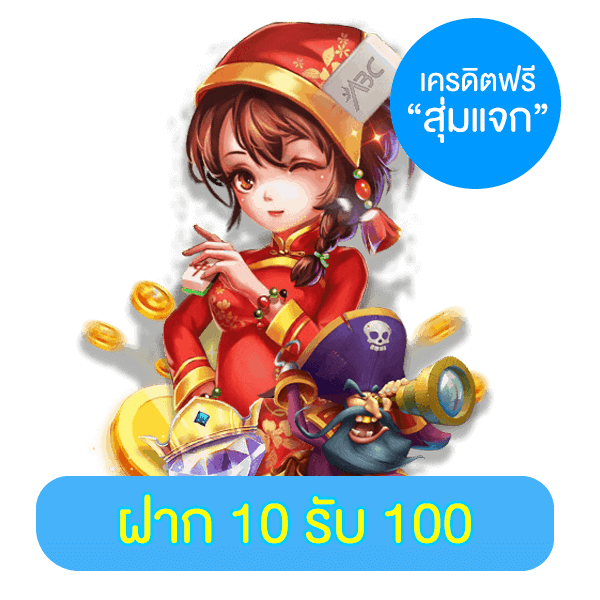 ฝาก 10 รับ 100