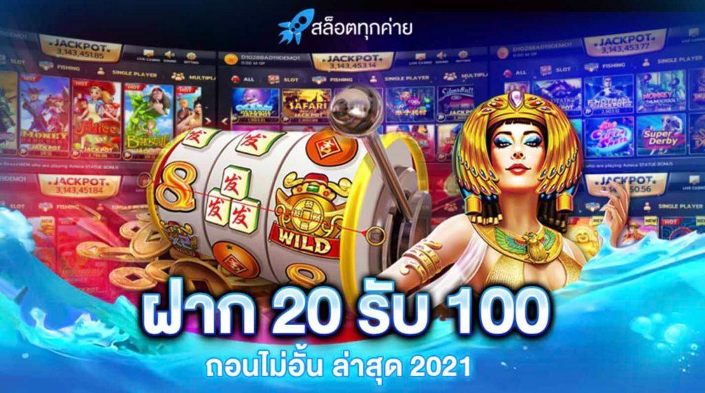 ฝาก 20 รับ 100 ล่าสุด 2021 ถอนไม่อั้น