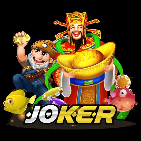 ฝาก 20 รับ 100 joker ล่าสุด