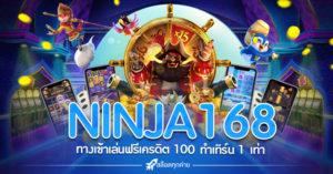 NINJA168 เครดิตฟรี