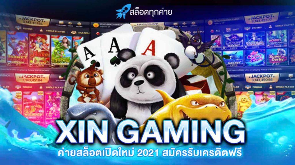 XIN GAMING ค่ายสล็อตใหม่ล่าสุด 2021