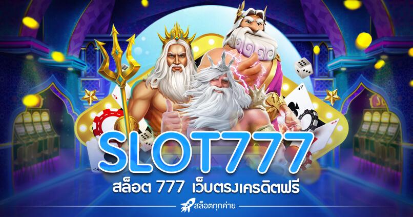 SLOT777 ฟรีเครดิต