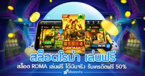 เกมสล็อต ROMA เล่นฟรี ได้เงินจริง