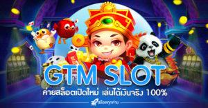 GTM SLOT