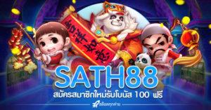 SATH88 เครดิตฟรี 100