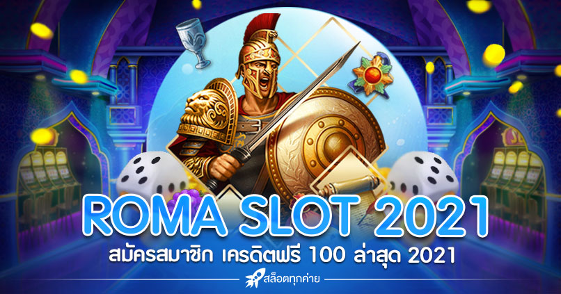 ROMA เครดิตฟรี 100