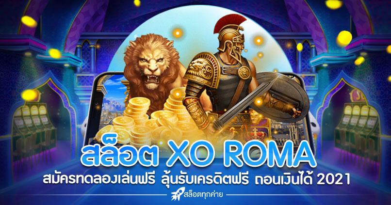 สล็อต ROMA XO