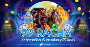 99 RACHA สล็อต