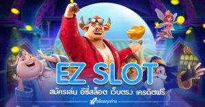EZ SLOT BET เครดิตฟรี 100%