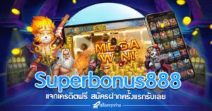 Superbonus888 เครดิตฟรี